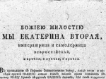 Исполнился 231 год с момента вхождения Крыма в состав Российской империи