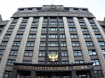 Завершилась весенняя сессия парламента РФ