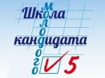 Слушателей «Школы молодого кандидата и избирателя» научили разрабатывать агитационные материалы