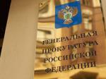 ПроверкаЦБ РФневходит вкомпетенцию ведомства— Генпрокуратура