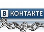 Роскомнадзор заблокировал «ВКонтакте»— Дуров