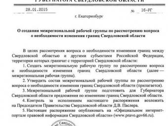 Грядет пересмотр границ Свердловской области