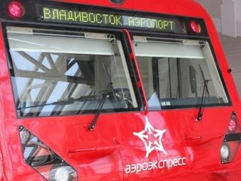 АПК: «Аэроэкспресс» покинет Приморье 1марта