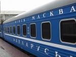 С10февраля подешевеет железнодорожное сообщение сБелоруссией