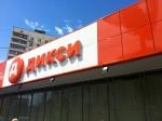 «Дикси» замораживает цены насоциальный набор продуктов