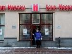 Сумма ущерба поделу охищении средств изБанка Москвы увеличена до62 млрд руб— СМИ