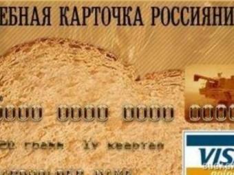 Минпромторг предложит правительству ввести продкарточки