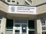 РНКБ: Санкции США неявляются угрозой для текущей деятельности