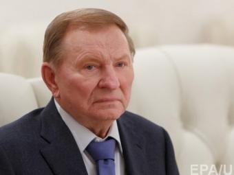 Кучма: «Назревает необходимость личной встречи трехсторонней контактной группы»