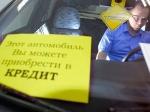 Правительство снизило первый взнос польготному автокредитованию