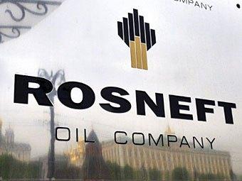«Роснефть» создает единый энергобанк России