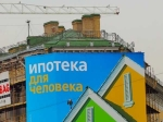 Правительство выделит 4,5 миллиарда рублей наподдержку ипотечников