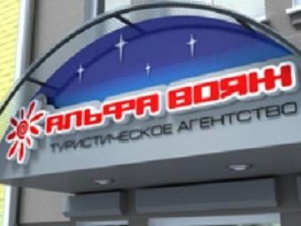 Крупный российский туроператор разорился