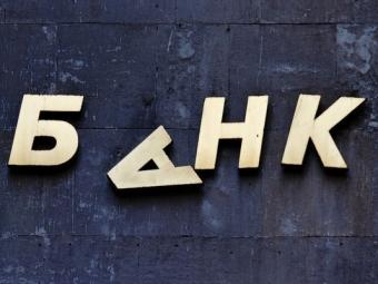 «Коммерсант»: Шанс надокапитализацию могут получить только 13 региональных банков
