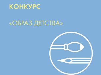 Минпромторг России ищет перспективных дизайнеров в сфере детской индустрии