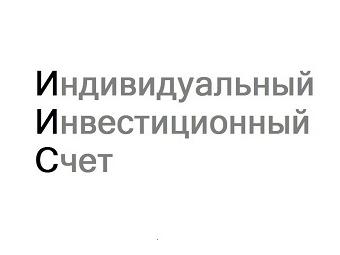 ИИС выгоднее банковских депозитов: мнение частного инвестора Кирилла Безверхого