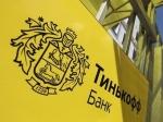 Какие преимущества онлайн-кредита в Тинькофф Банке