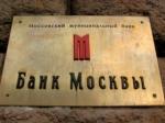 Банк Москвы на иждивении у государства