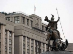 Госдума одобрила законопроект о центральном депозитарии