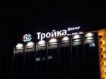"""Чиновники Кипра разрешили Сбербанку приобрести """"Тройку Диалог"""""""