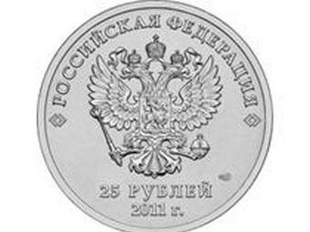25-рублевые монеты скоро появятся в России