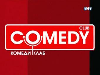Телеканал ТНТ купил Comedy Club