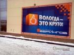 """""""Эльдорадо"""" купило торговую сеть """"Берингов"""""""
