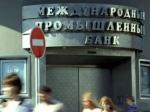 СМИ узнали подробности крупнейшего в России банковского краха