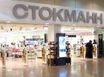 Российские газовики поссорились с финской Stockmann из-за товарного знака