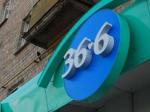 """Аптечная сеть """"36,6"""" сообщила об убытке в полмиллиарда рублей"""