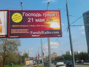 """Операторы """"наружки"""" лишились щитов из-за рекламы конца света"""