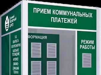 «Единый Расчетный Центр» ввел онлайн-оплату жилищно-коммунальных услуг