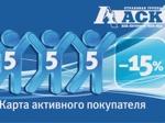 АСК запустила бонусную программу «Активный покупатель»
