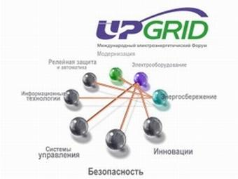 В Москве стартует международный форум UPGrid 2012, посвященный электросетевому комплексу