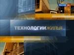 На телеканале «Россия 24» вышел очередной выпуск программы «Вести. Технологии жилья»
