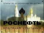 «Роснефть» пополняет список партнеров по шельфу