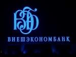 ВЭБ поддержит крупные инвестиционные проекты Северной Осетии