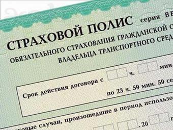 На обсуждение в Госдуму вынесен проект закона об электронных страховых полисах