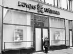 ЕЦБ запретил Латвии принимать уходящие с Кипра российские деньги