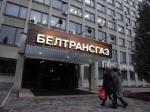 «Газпром» станет владельцем «Белтрансгаза»