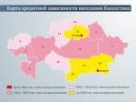 Карта кредитной зависимости населения Казахстана