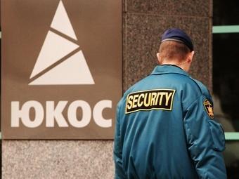 Россия может быть вынуждена выплатить $50 млрд. экс-акционерам ЮКОСа