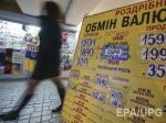 Курс рубля существенно упал кдоллару— ЕС