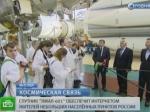 «Протон» выведет наорбиту новый спутник связи «Ямал-601»