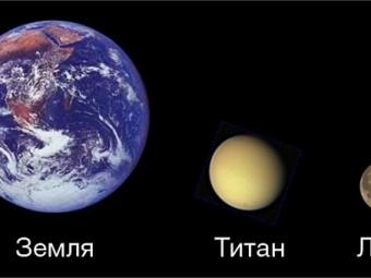 Ученые поняли, почему атмосфера Титана теряет углеводороды
