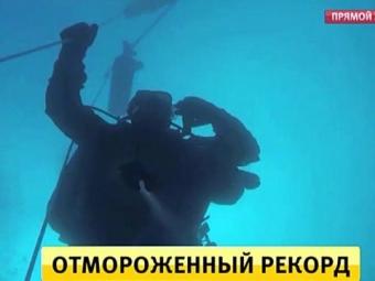 Рекордное погружение вБаренцево море