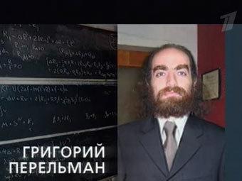 Григорий Перельман отказался быть академиком РАН
