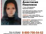 ВКирове разыскивается 19-летний молодой человек