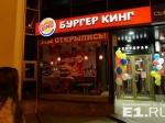 Изпосетителей Burger King вЕкатеринбурге едва несделали фарш