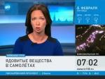 ВПулково поступила угроза о«ядовитых самолетах»